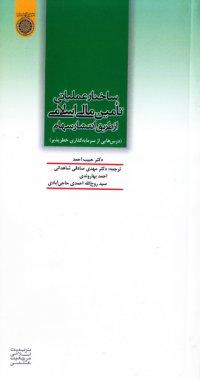 ساختار عملیاتی تأمین مالی اسلامی از طریق انتشار سهام: درسهایی از سرمایه گذاری خطرپذیر