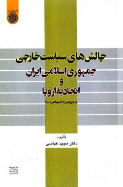 چالش های سیاست خارجی جمهوری اسلامی ایران و اتحادیه اروپا در دوره پس از 11 سپتامبر 2001