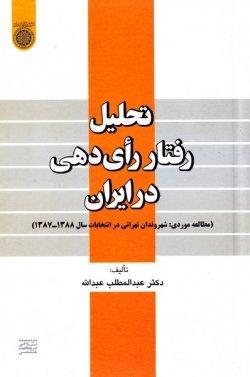 تحلیل رفتار رأی دهی در ایران: مطالعه موردی شهروندان تهرانی در انتخابات سال 1388-1387