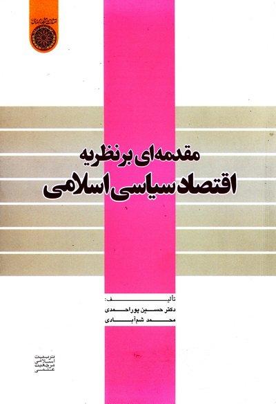 مقدمه ای بر نظریه اقتصاد سیاسی اسلامی