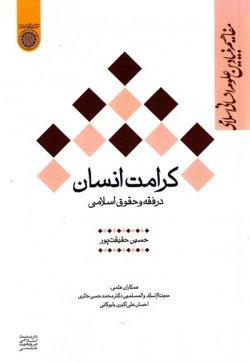 کرامت انسان در فقه و حقوق اسلامی