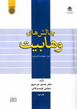 چالش های وهابیت: ایران، جهان اسلام و غرب