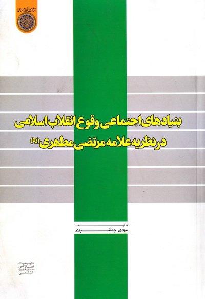 بنیادهای اجتماعی وقوع انقلاب اسلامی در نظریه علامه مرتضی مطهری (ره)