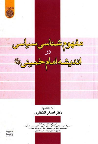 مفهوم شناسی سیاسی در اندیشه امام خمینی (ره)