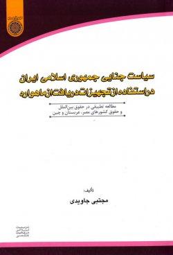 سیاست جنایی جمهوری اسلامی ایران در استفاده از تجهیزات دریافت از ماهواره مطالعه تطبیقی در حقوق بین الملل و حقوق کشورهای مصر، عربستان و چین