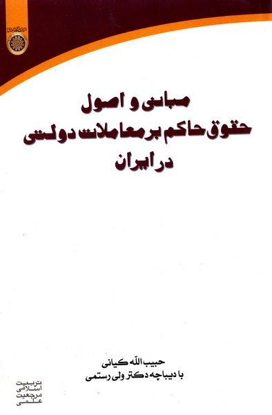 مبانی و اصول حقوق حاکم بر معاملات دولتی در ایران