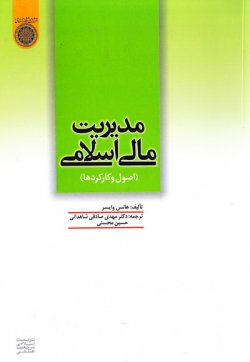 مدیریت مالی اسلامی (اصول و کارکردها)