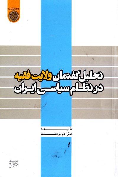تحلیل گفتمان ولایت فقیه در نظام سیاسی ایران