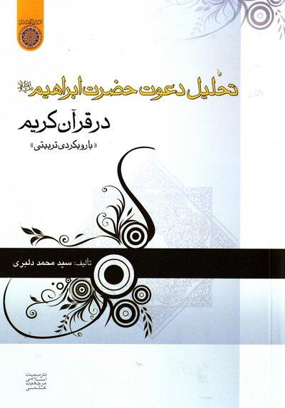 تحلیل دعوت حضرت ابراهیم علیه السلام در قرآن کریم با رویکرد تربیتی