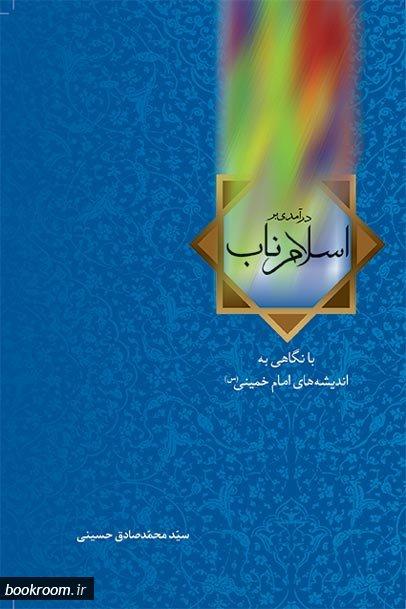 درآمدی بر اسلام ناب با نگاهی به اندیشه های امام خمینی (س)