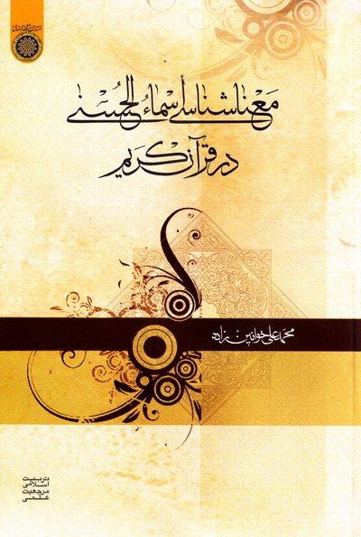 معناشناسی اسماء الحسنی در قرآن کریم