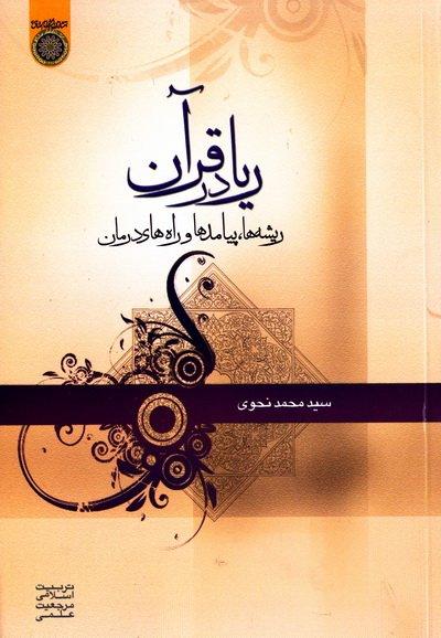 ریا در قرآن؛ ریشه ها، پیامدها و راه های درمان