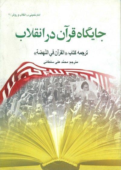 جایگاه قرآن در انقلاب: ترجمه کتاب (القرآن فی النهضه)
