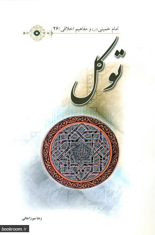 امام خمینی (س) و مفاهیم اخلاقی 26: توکل