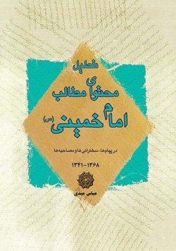 تحلیل محتوای مطالب امام خمینی (س) در پیام ها، سخنرانی ها و مصاحبه ها (1341 - 1368)