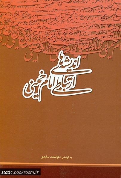 اندیشه های ارتباطی حضرت امام خمینی (س)
