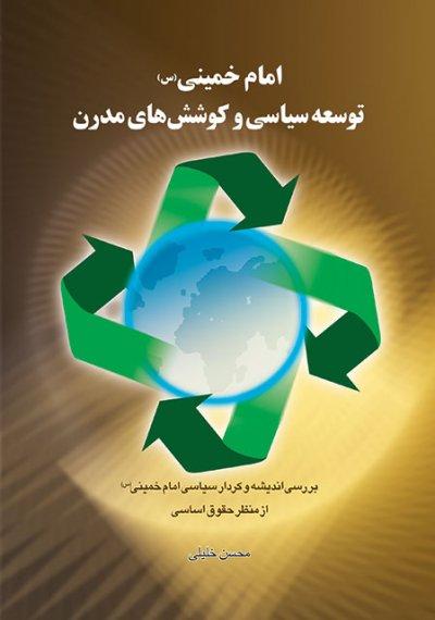 امام خمینی (س)، توسعه سیاسی و کوشش های مدرن: بررسی اندیشه و کردار سیاسی امام خمینی (س) از منظر حقوق اساسی