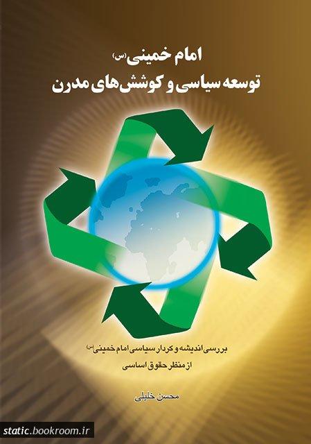 امام خمینی (س)، توسعه سیاسی و کوشش های مدرن