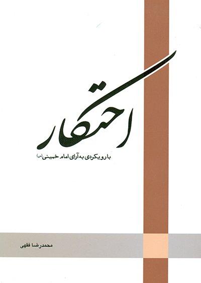 احتکار با رویکردی به آرای امام خمینی (س)