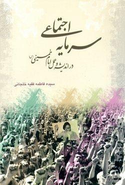 سرمایه اجتماعی در اندیشه و عمل امام خمینی (س)