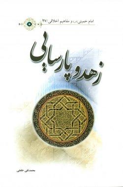 امام خمینی (س) و مفاهیم اخلاقی 27: زهد و پارسایی