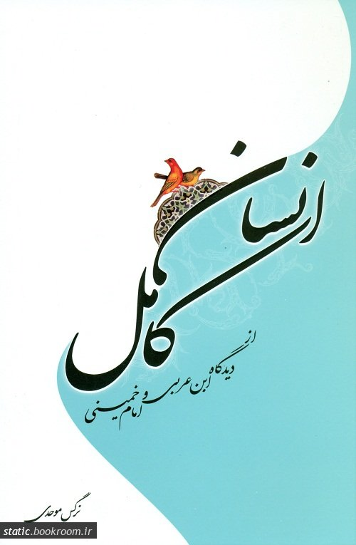 انسان کامل از دیدگاه ابن عربی و امام خمینی (س)