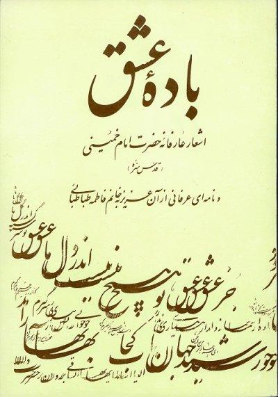 باده عشق: اشعار عارفانه حضرت امام خمینی (قدس سره) و نامه ای عرفانی از آن عزیز به خانم فاطمه طباطبایی