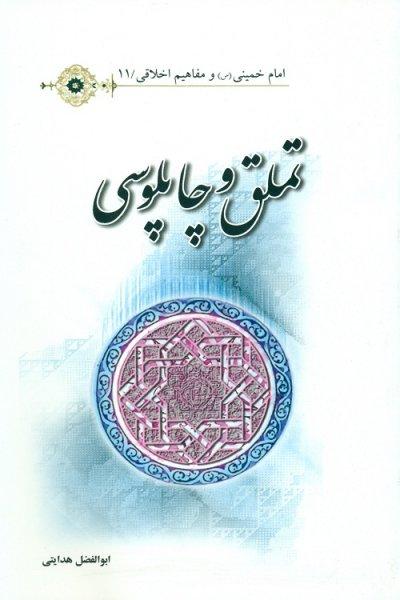امام خمینی (س) و مفاهیم اخلاقی 11: تملق و چاپلوسی