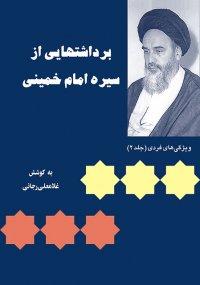 برداشتهایی از سیره امام خمینی (س) - جلد دوم: ویژگی های فردی