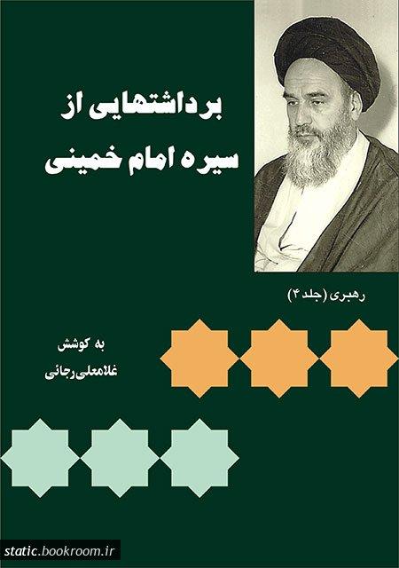برداشتهایی از سیره امام خمینی (س) - جلد چهارم: رهبری