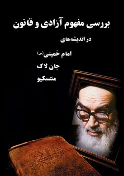 بررسی مفهوم آزادی و قانون در اندیشه های امام خمینی (س)، جان لاک و منتسکیو