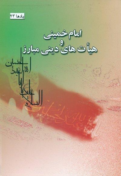 امام خمینی (س) و هیات های دینی مبارز