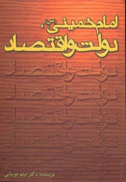 امام خمینی (س)، دولت و اقتصاد