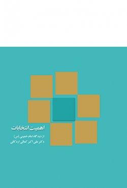 اهمیت انتخابات از دیدگاه امام خمینی (س)