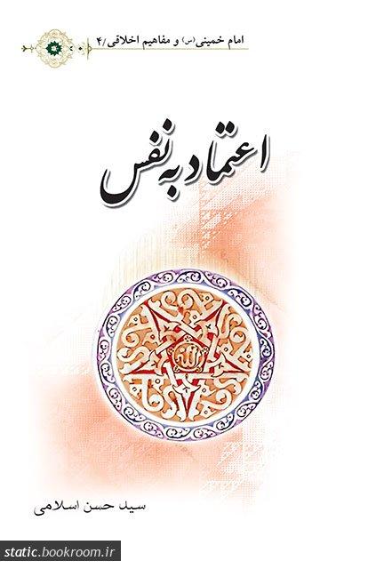 امام خمینی (س) و مفاهیم اخلاقی 4: اعتماد به نفس