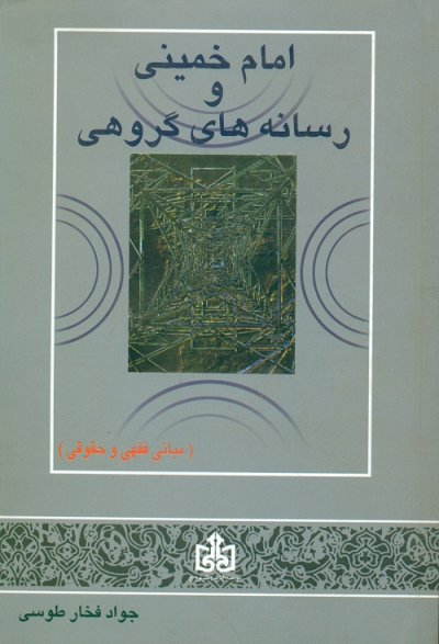 امام خمینی و رسانه های گروهی: (مبانی فقهی و حقوقی)
