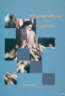 اصول اخلاق اجتماعی اسلام از منظر امام خمینی رحمه الله