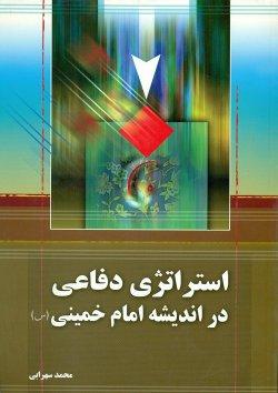 استراتژی دفاعی در اندیشه امام خمینی (س)