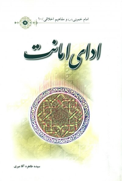 امام خمینی (س) و مفاهیم اخلاقی 10: ادای امانت