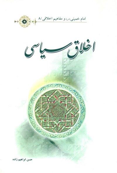 امام خمینی (س) و مفاهیم اخلاقی 8: اخلاق سیاسی