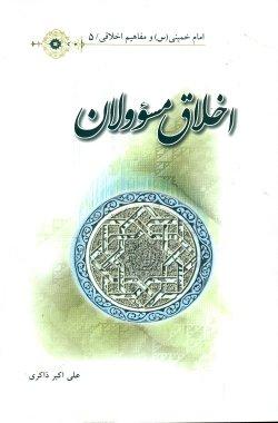 امام خمینی (س) و مفاهیم اخلاقی 5: اخلاق مسئولان نظام اسلامی