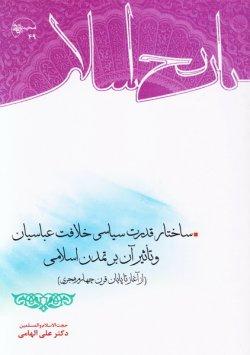 ساختار قدرت سیاسی خلافت عباسیان و تأثیر آن بر تمدن اسلامی (از آغاز تا پایان قرن چهارم هجری)