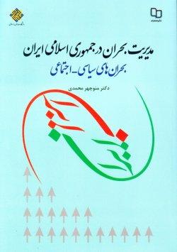 مدیریت بحران در جمهوری اسلامی ایران؛ بحران های سیاسی - اجتماعی