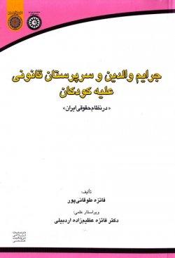 جرایم والدین و سرپرستان قانونی علیه کودکان در نظام حقوقی ایران