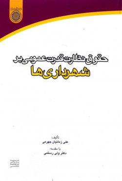 حقوق نظارت قدرت عمومی بر شهرداری ها