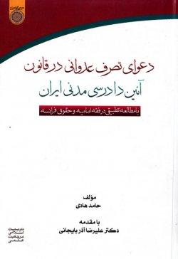 دعوای تصرف عدوانی در قانون آیین دادرسی مدنی ایران: با مطالعه تطبیقی در فقه امامیه و حقوق فرانسه