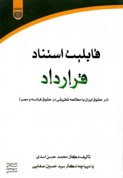 قابلیت استناد قرارداد (در حقوق ایران با مطالعه تطبیقی در حقوق فرانسه و مصر)