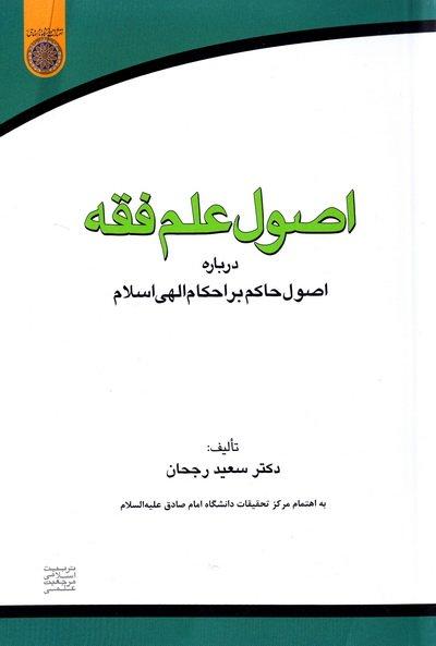 اصول علم فقه: درباره ی اصول حاکم بر احکام الهی اسلام