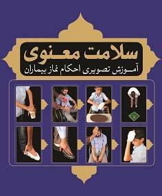 سلامت معنوی: آموزش تصویری احکام نماز بیماران