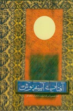 آفتاب آیینه پوش: امام خمینی (س) به روایت اشعار شاعران استان قم